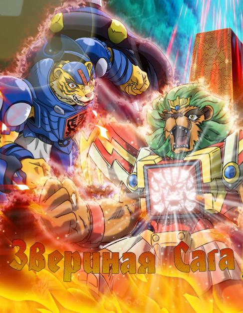 Звериная сага / Beast Saga