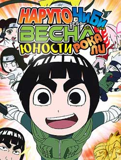 ЧИБИ Наруто: Весна Юности Рока Ли / Naruto SD: Rock Lee no Seishun Full-Power Ninden