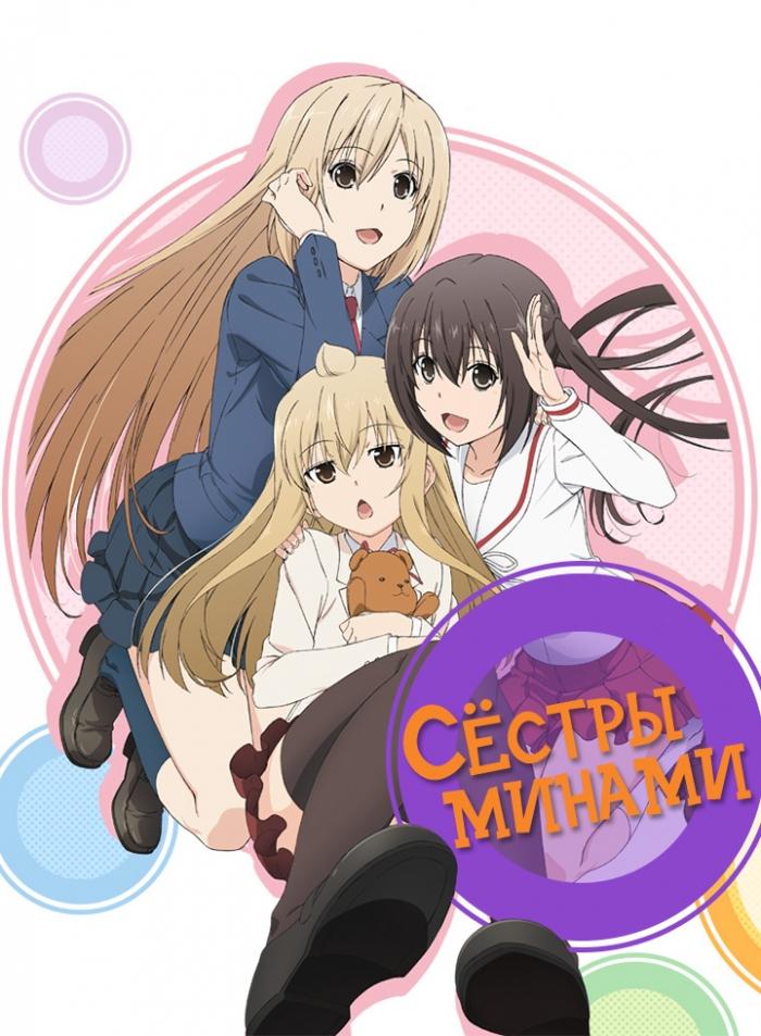 Сестры Минами (четвертый сезон) / Minami-ke Tadaima