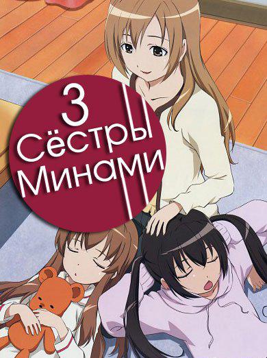 Сёстры Минами (третий сезон) / Minami-ke Okaeri