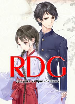 Девушка из Красной Книги / RDG: Red Data Girl