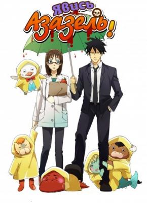 Явись, Азазель ОВА / Yondemasu yo, Azazel-san OVA