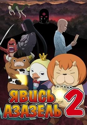 Явись, Азазель (второй сезон) / Yondemasu yo, Azazel-san. Z