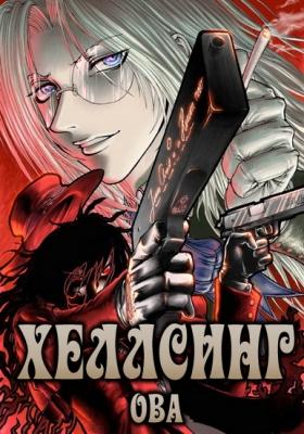 Хеллсинг ОВА / Hellsing OVA