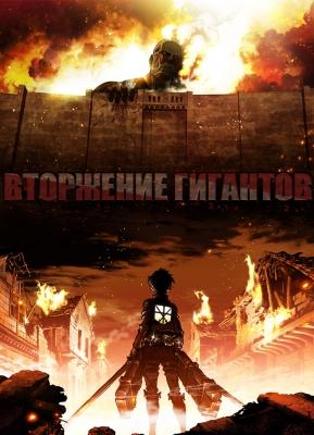 Вторжение Гигантов / Attack on Titan