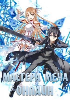 Мастера меча онлайн / Sword Art Online