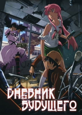 Дневник будущего / Mirai Nikki (2011)