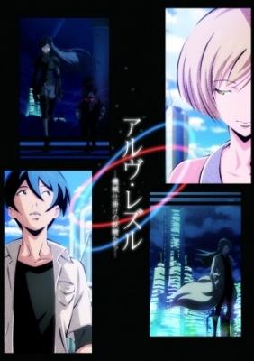 Альв Реззл: механические феи / Arve Rezzle: Kikaijikake no Yousei-tachi