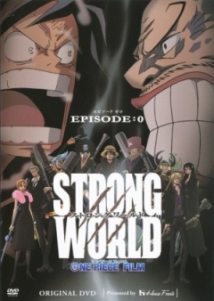 Ван Пис ОВА / One Piece Film: Strong World - Episode 0