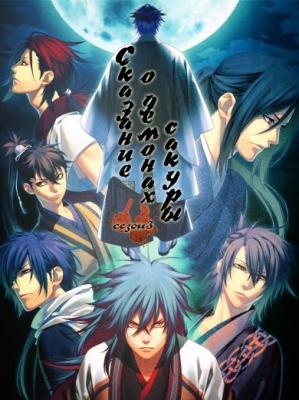 Сказание о демонах сакуры (третий сезон) / Hakuouki: Reimei-roku