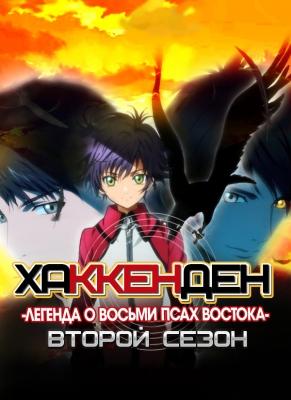 Хаккенден: Легенда о Восьми Псах Востока (второй сезон) / Hakkenden Touhou Hakken Ibun 2