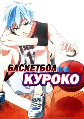Баскетбол Куроко / Kuroko's Basketball