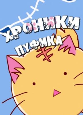 Хроники Пуфика / Poyopoyo Kansatsu Nikki