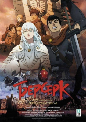 Берсерк (фильм первый) / Berserk Golden Age Arc: The Egg of the King