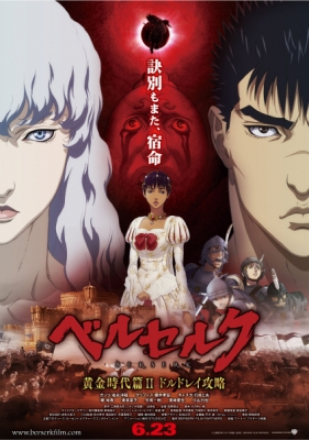 Берсерк (фильм второй) / Berserk Golden Age Arc II: The Battle for Doldrey