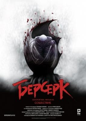 Берсерк (фильм третий) / Berserk Golden Age Arc III: Descent
