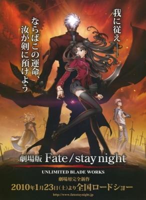 Судьба: Ночь Схватки (фильм) / Fate/Stay Night Unlimited Blade Works