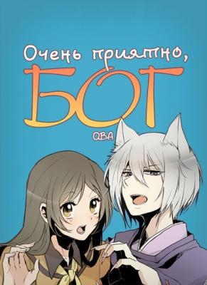Очень приятно, Бог ОВА / Kami-sama Hajimemashita OVA