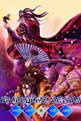 Праведные ветра!! Канецугу и Кейджи / Gifuu Doudou!! Kanetsugu to Keiji