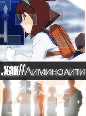 .хак//Лиминалити / .hack//Liminality
