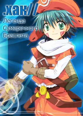 .хак//Легенда Сумеречного Браслета / .hack//Tasogare no Udewa Densetsu