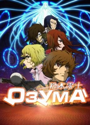 Озума / Ozuma