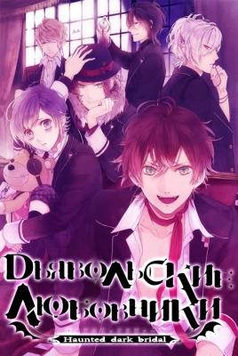 Дьявольские возлюбленные / Diabolik Lovers