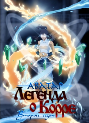 Аватар: Легенда о Корре (второй сезон) / The Legend of Korra 2