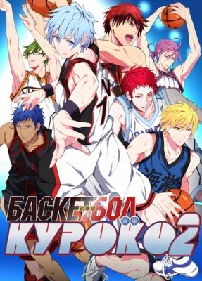 Баскетбол Куроко (второй сезон) / Kuroko no Basuke 2