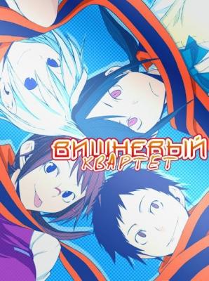 Вишневый Квартет / Yozakura Quartet