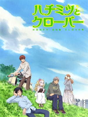 Мед и клевер / Honey and Clover