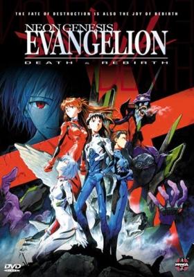 Евангелион / Shinseiki Evangelion