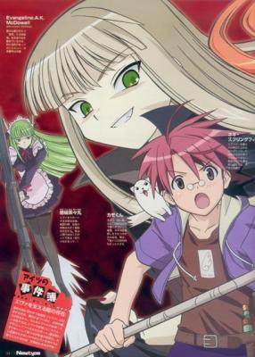 Волшебный учитель Нэгима! OVA-2