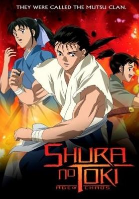 Время битв / Mutsu Enmei Ryuu Gaiden: Shura no Toki
