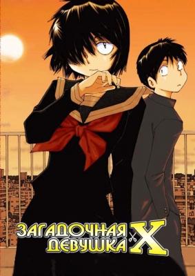 Загадочная девушка Х / Nazo no Kanojo X