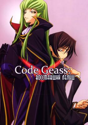 Код Гиас: Восставший Лелуш / Code Geass Hangyaku no Lelouch