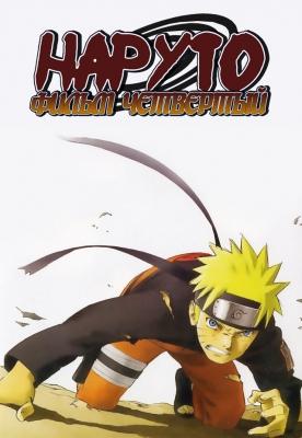 Наруто (фильм четвертый) / Naruto the Movie 4