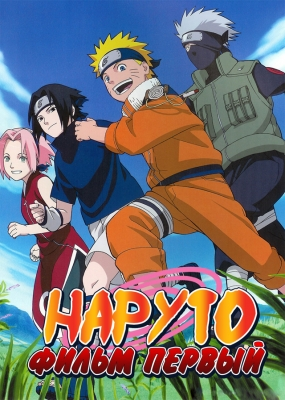 Наруто (фильм первый) / Naruto the Movie: Ninja Clash in the Land of Snow