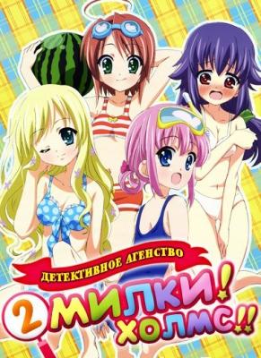Детективное агентство Милки Холмс (второй сезон) / Tantei Opera Milky Holmes Dai 2 Maku