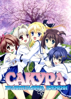 Сакура - хранительница времени / T.P. Sakura: Time Paladin Sakura