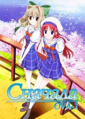 Сначала OVA-1 / D.C.if: Da Capo if