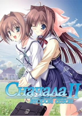 Сначала 2 (сезон второй) / D.C.II S.S.: Da Capo II Second Season