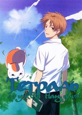 Тетрадь дружбы Нацумэ (первый сезон) / Natsume Yuujinchou
