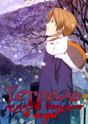 Тетрадь дружбы Нацумэ (четвёртый сезон) / Natsume Yuujinchou Shi
