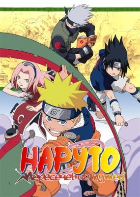 Наруто: Пересечение дорог / Naruto: The Cross Roads