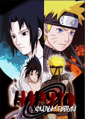 Наруто (фильм пятый) / Gekijouban Naruto Shippuuden: Kizuna