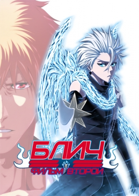 Блич (фильм второй) / Gekijouban Bleach: The DiamondDust Rebellion Mouhitotsu no Hyourinmaru