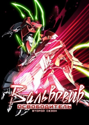Вальврэйв Освободитель (второй сезон) / Kakumeiki Valvrave 2nd Season