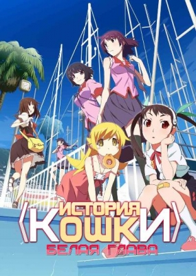 История кошки (белая глава) / Monogatari Series: Second Season