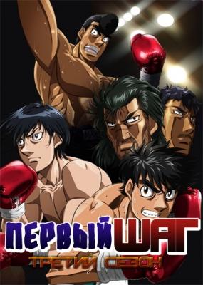 Первый шаг (третий сезон) / Hajime no Ippo: The Fighting! Rising